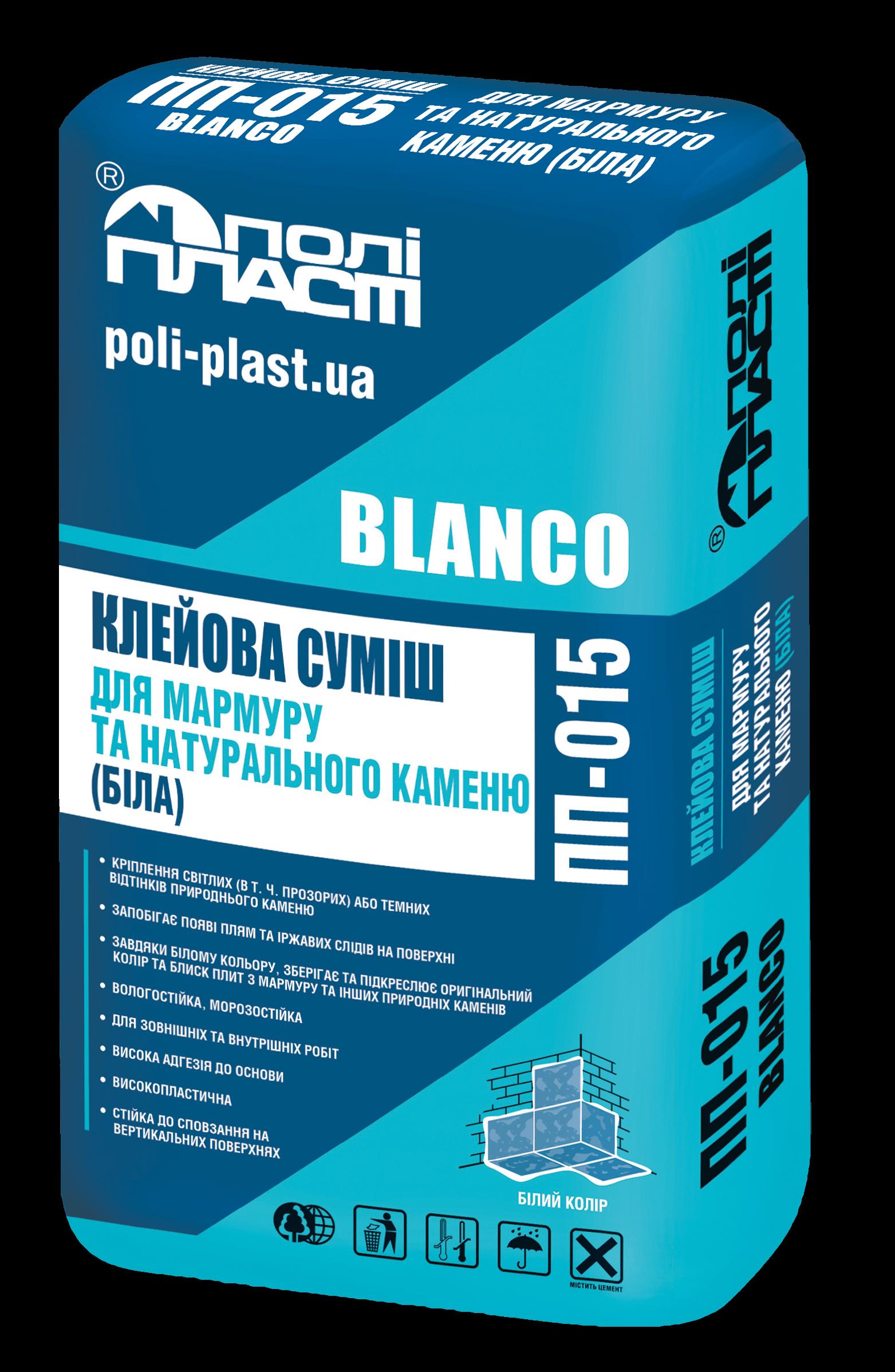ПП-015 BLANCO