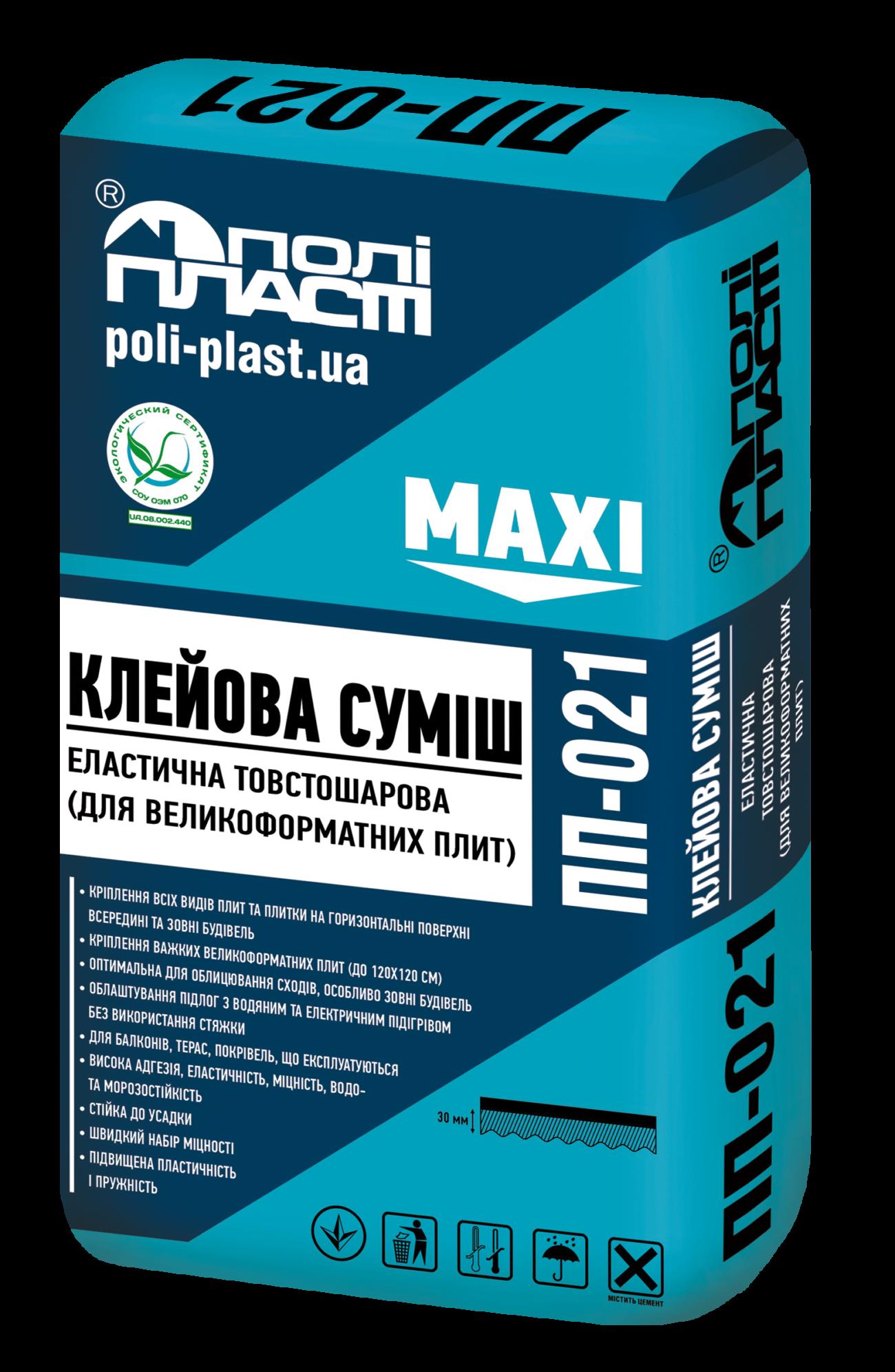 ПП-021 МАXI