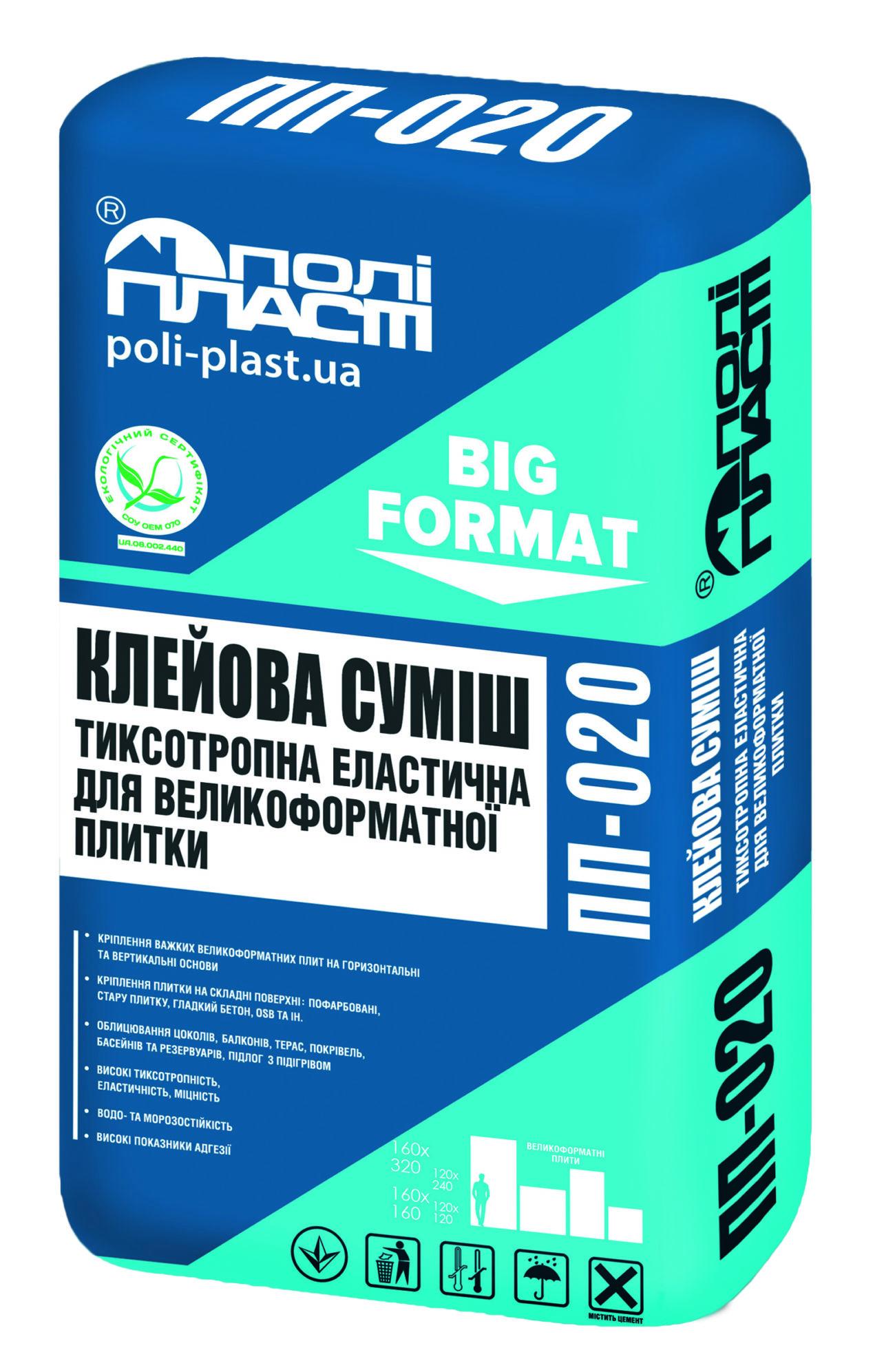 ПП-020 BIG FORMAT
